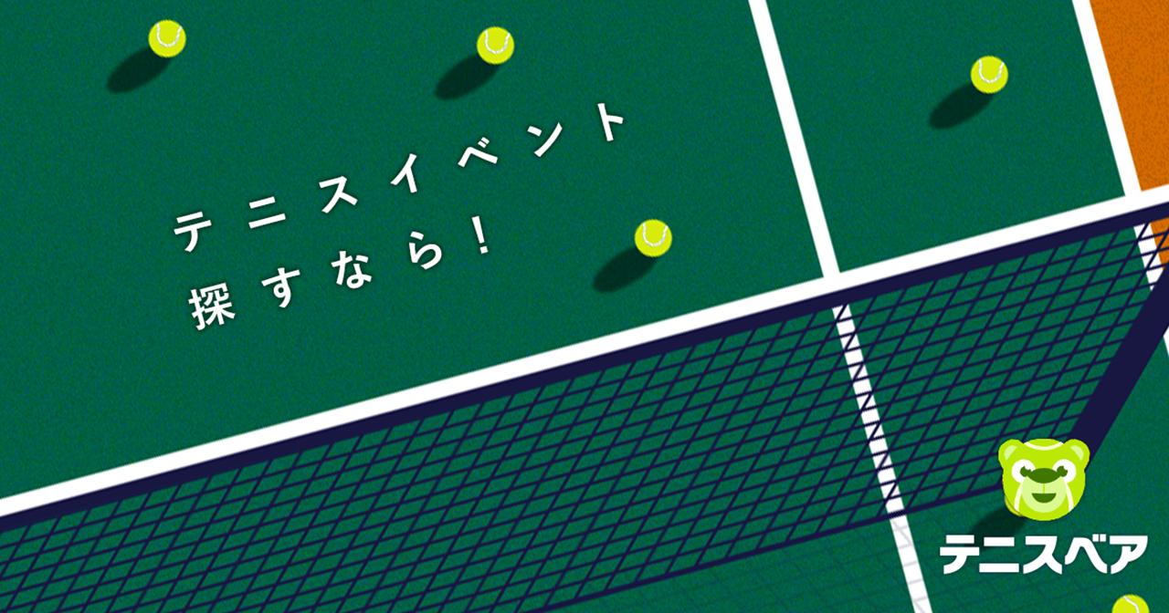 テニスイベント探すならテニスベア