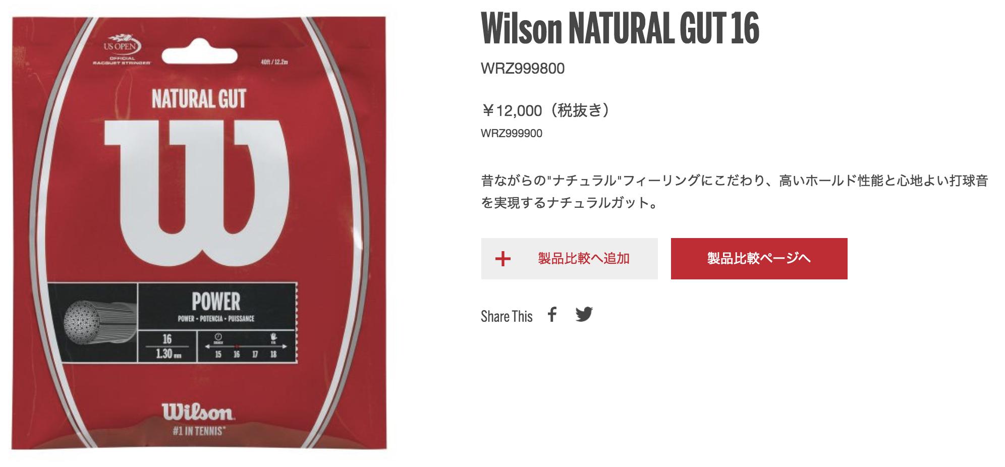 Wilson NTURAL GUT